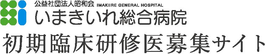 今給黎総合病院 初期臨床研修医募集サイト